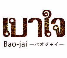 タイ古式マッサージ  バオジャイ